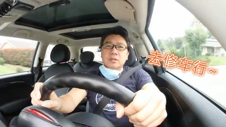 【加州乐志】老司机经验分享:修车保养 怎么与车行沟通?