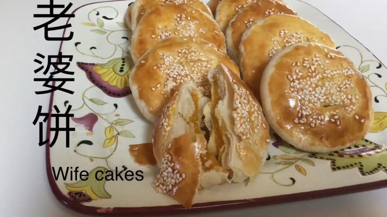 【广东阿姨】自己做经典广式甜点:老婆饼