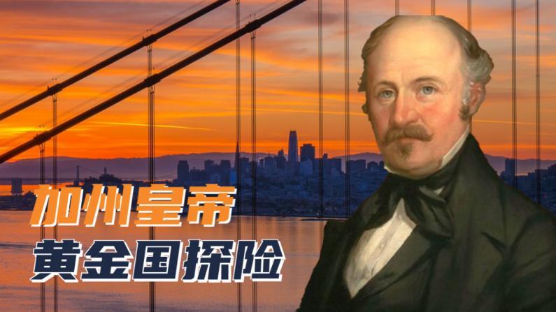 【八百万个故事】加利福尼亚皇帝,黄金国发现者的冒险故事