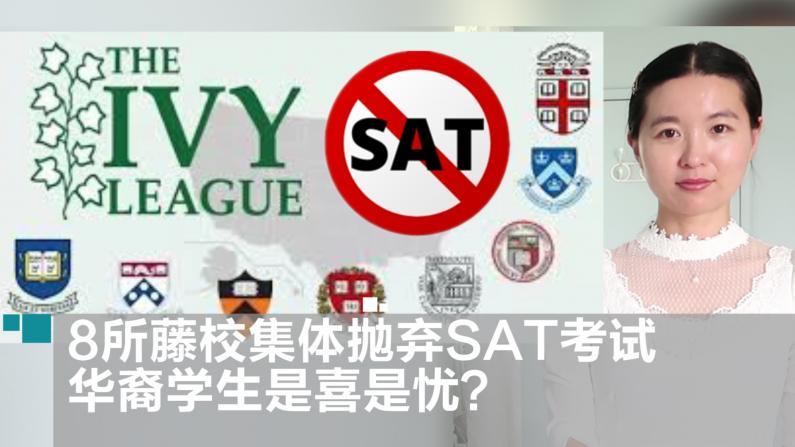 【美国教育观】被藤校抛弃的SAT考试真的不公平吗?华裔学生是喜还是忧?
