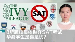 被藤校抛弃的SAT考试真的不公平吗?华裔学生是喜还是忧?