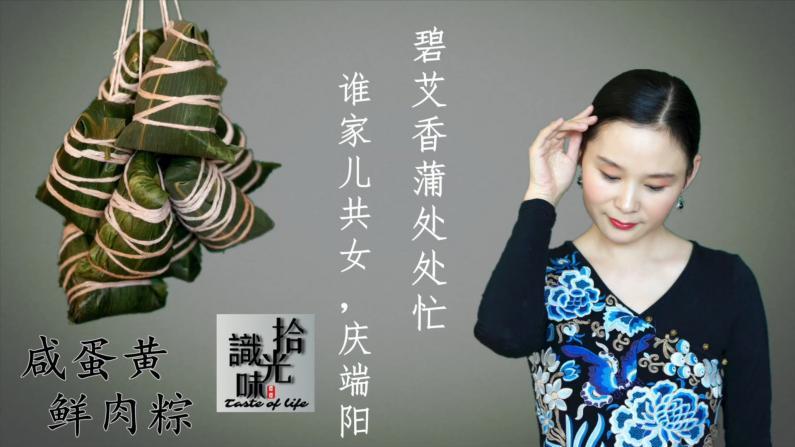 """【拾光识味】""""咸党""""最爱的咸蛋黄鲜肉粽 手把手教你包!"""