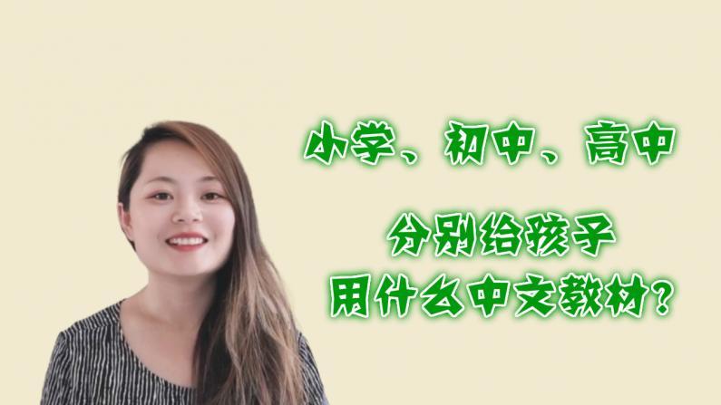 【慧说中文】给孩子买什么中文教材好?来看中文老师的推荐!