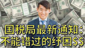 """【Shaun与你投资】疫情""""救急""""需提前动退休金?今年有个福利"""