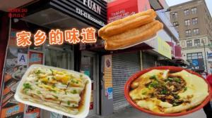 【Derek在纽约】华人区的早餐 找寻儿时记忆里的味道