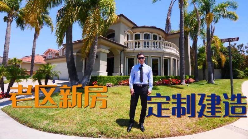 【安家美国·加州尔湾】尔湾买房嫌新区太荒、老区太旧?看看这间老区新房!