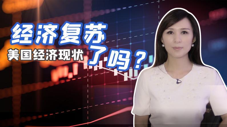【谭天说地】美国经济复苏了吗?华裔社区面临的困境