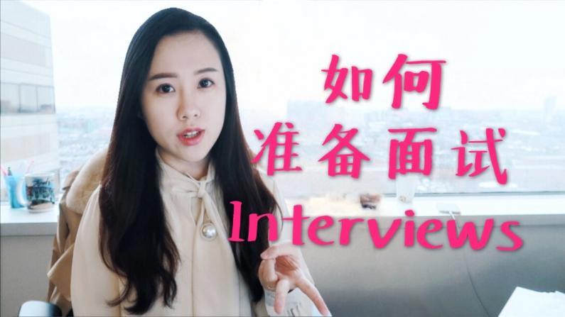 【程序媛SchelleyYuki】程序员小姐姐分享:找工作如何准备面试