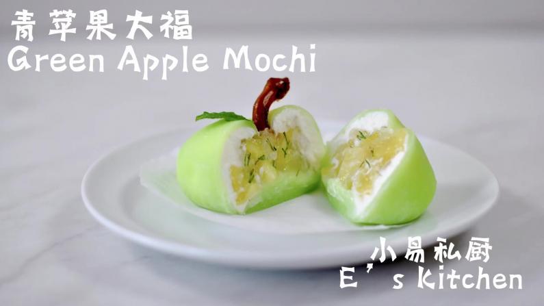 【小易私厨】不用烤箱 网红青苹果大福