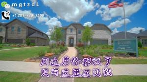 【安家美国·德州休斯顿】手慢无!单价最低的好学区新房 房产经纪也赶紧买