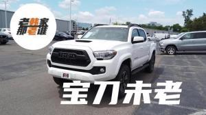 【老韩唠车】丰田经典中型皮卡 保值最佳