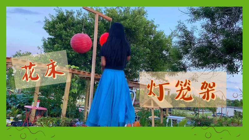 【德州田园生活】旧木板DIY花架 再配个中国风灯笼架