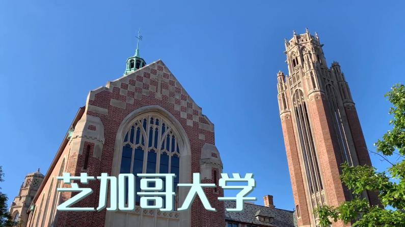 【旅行者Sam】哥特建筑中世纪古堡 来逛逛芝加哥大学