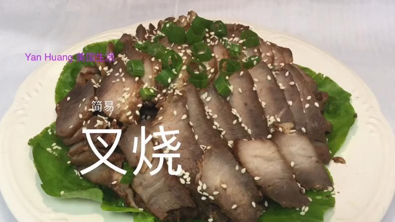【广东阿姨】简易叉烧做法!用糖少 健康但一样好吃!