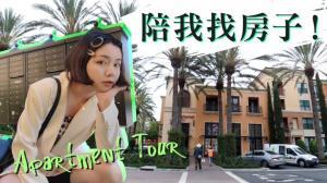 """【沛莉一家】继续找新房!尔湾的""""文青小镇""""住起来方便吗?"""
