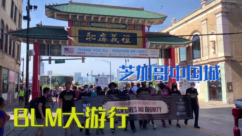 【旅行者Sam】芝加哥华人支持非裔大游行