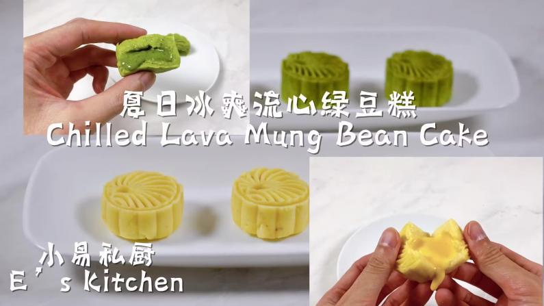 【小易私厨】夏日冰爽流心绿豆糕