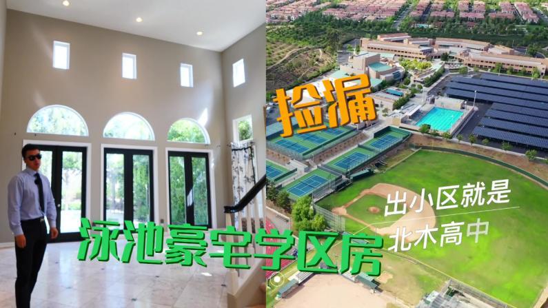 【安家美国·加州尔湾】学区豪宅泳池房 低于市价30万!
