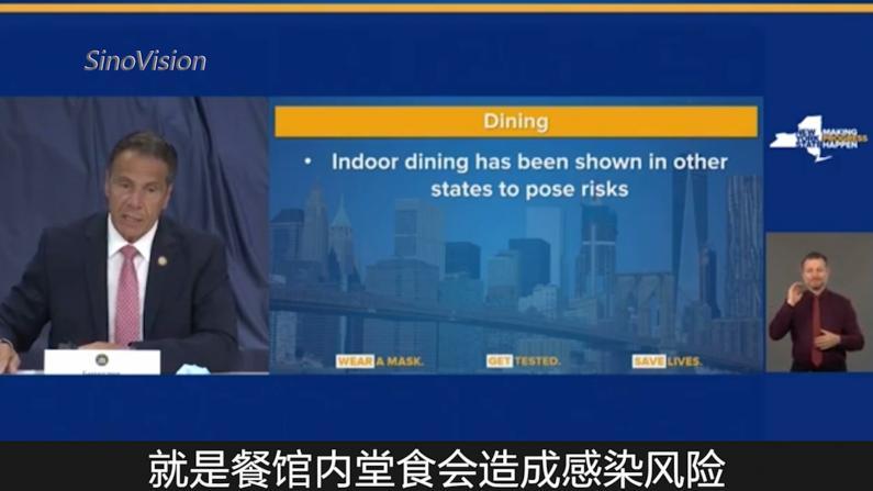纽约市餐馆堂食悬了?市长州长:有风险 要再想想