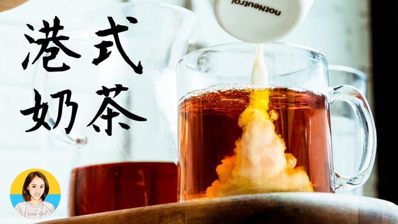 【Lychee Girl】三种港式奶茶的自制秘方——茶走、鸳鸯、丝袜奶茶