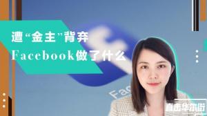 """民权运动""""新阵线"""" 号召近百公司撤回社交媒体广告"""