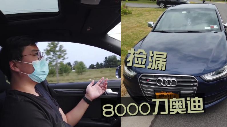 【杰瑞的小汽车】8000刀奥迪S4开起来咋样?