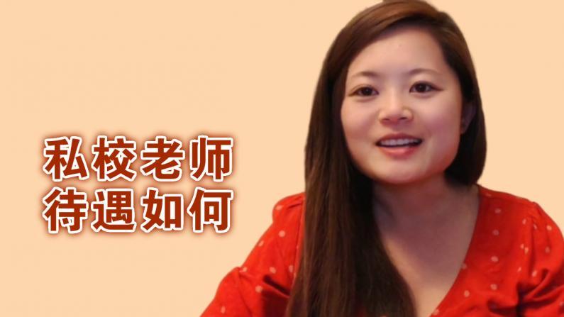 【慧说中文】美国私立学校老师的工资有多少?和公校福利有什么不同?