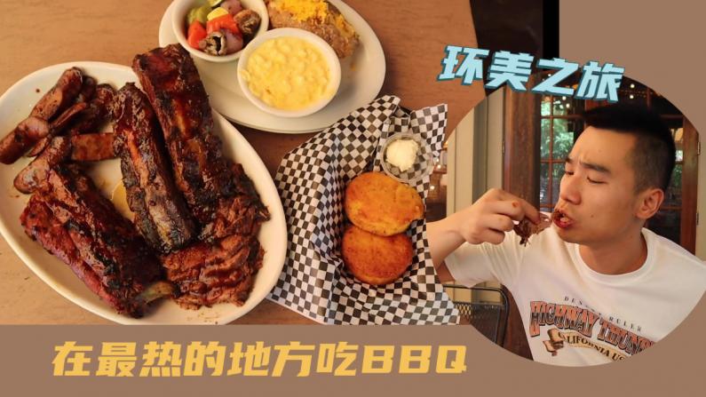 【觅食】在全美最热的城市吃BBQ 是什么体验?