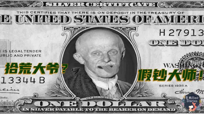 【八百万个故事】拾荒老大爷变身假钞大师