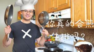 【耶鲁实验室】生化博士从科学角度讲解:怎样煎一块完美的牛排