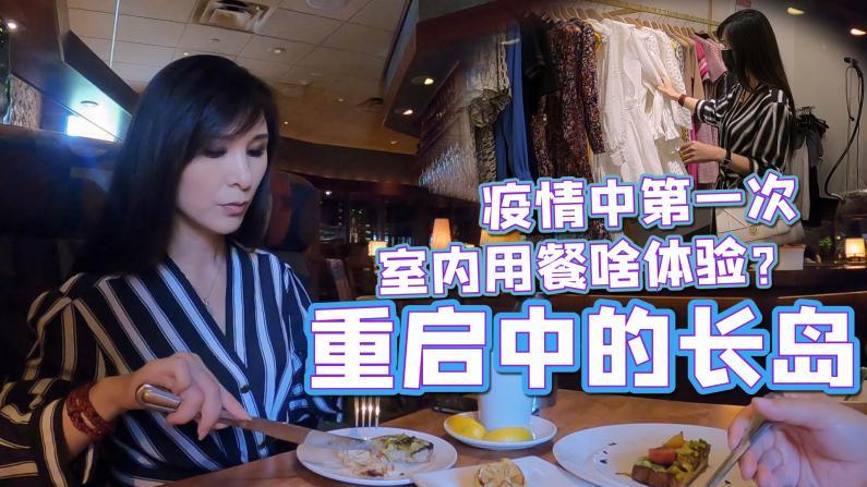 【谭天说地】新冠疫情中第一次餐厅吃饭啥体验?重启中的纽约长岛