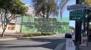 【色影无忌】洛杉矶华人区阿罕布拉商业街 酒吧餐馆的营业如何?