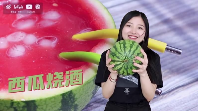 【索菲亚一斤半】夏季烧烤最佳良伴 西瓜烧酒!