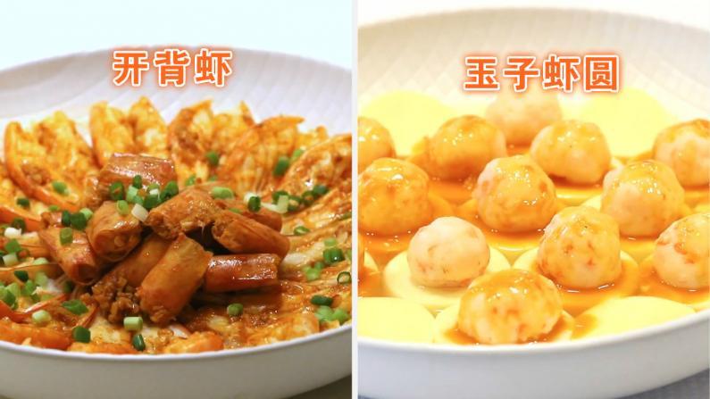 【心机厨房】海鲜降价了!来学两种创意做虾的方法吧!