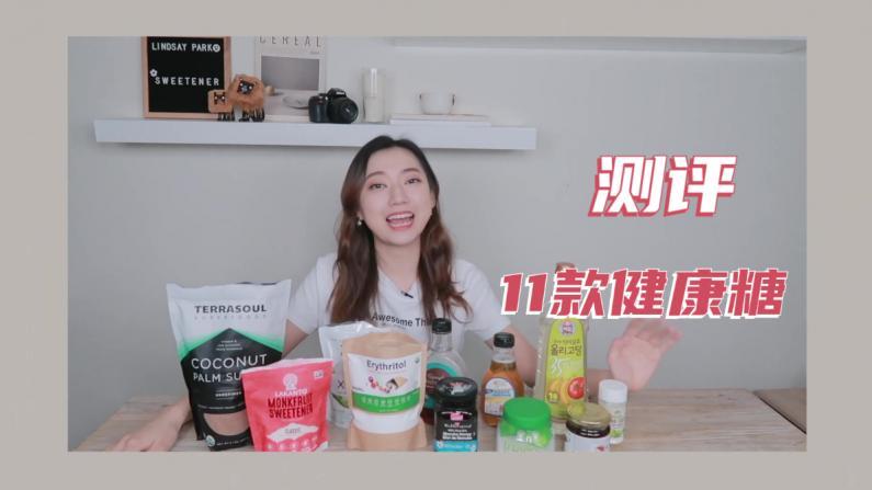 【Lindsay懂生活】告别白砂糖!11款健康代糖大测评