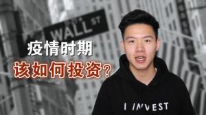 【Curtis看美股】恐慌大环境下 3支该投资或放弃的股票产业
