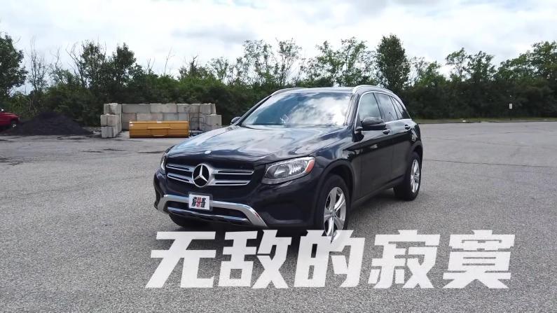 【老韩唠车】奔驰豪华五座SUV 无敌的寂寞!