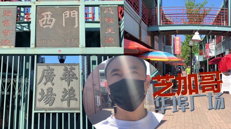 【旅行者Sam】周末去华埠广场走走 真的冷清很多