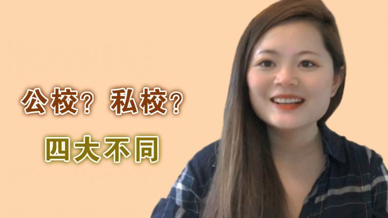【慧说中文】公办学校好还是私立学校好?听老师从四大方面说一说