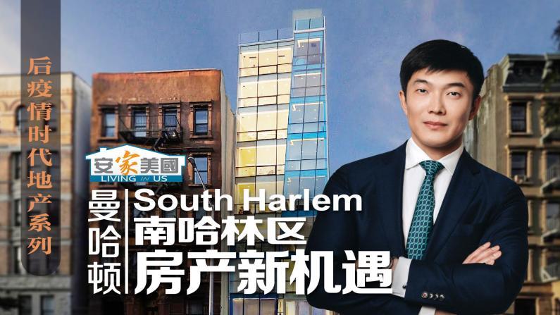 曼哈顿南哈林区South Harlem房产新机遇