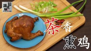 【拾光识味】找口旧锅 我们来做茶香熏鸡!