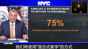 """纽约市公校新学期将""""混合式教学"""" 这些重要日期要记住!"""