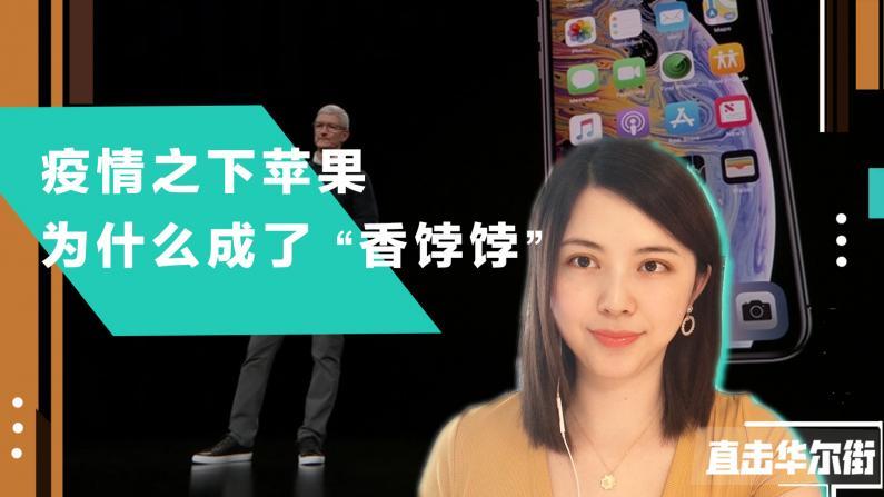 """苹果股价不断刷新高位 占巴菲特公司股票""""半壁江山"""""""