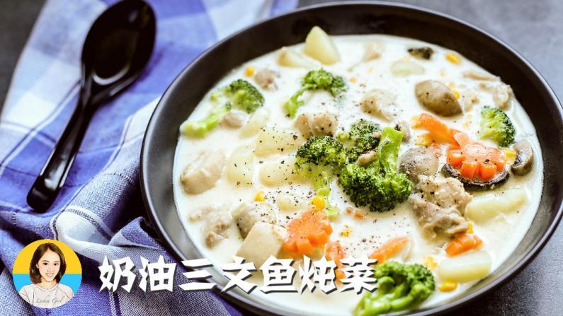 """【Lychee Girl】三文鱼只会煎着吃?与牛奶""""碰撞""""更美妙"""