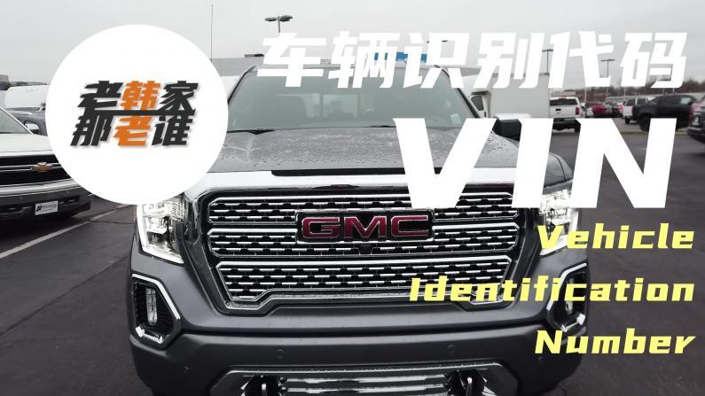 【老韩唠车】汽车的DNA 你了解吗?