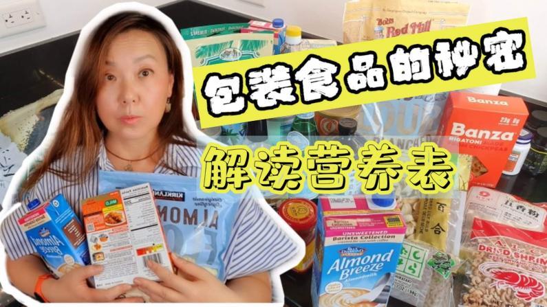 【营养师说】学会解读食品包装上的营养成份表 不上商家推销陷阱的当!