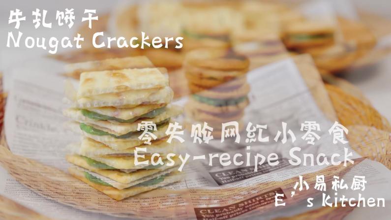 【小易私厨】周末休闲食品 零失败网红小零食