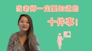 【慧说中文】当老师一定要知道的10件事