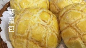 【广东阿姨】自制港式面包店招牌——菠萝包!