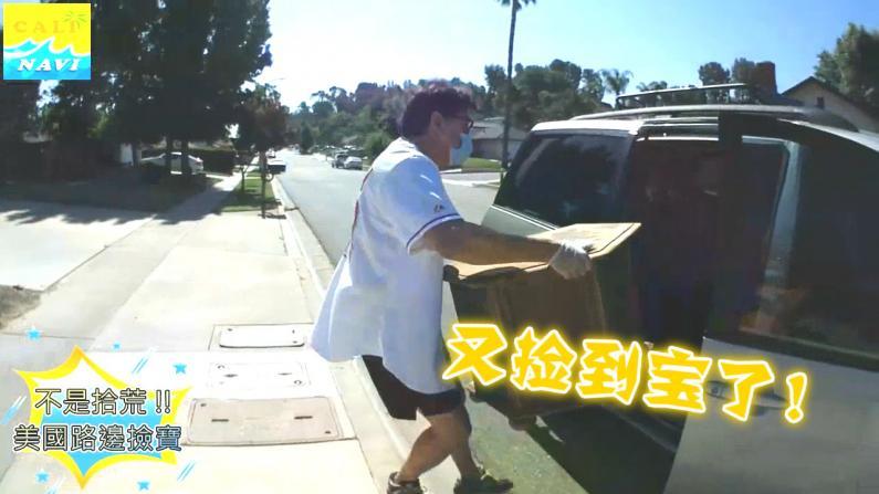 """【加州乐志】跟我去""""寻宝""""!电视、摇椅、健身车...我在路边都白捡过什么宝贝"""